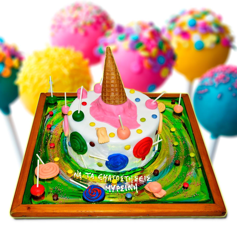Γλειφιτζούρια (Lollipops)