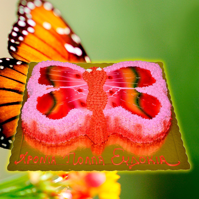 Πεταλούδα (Butterfly)